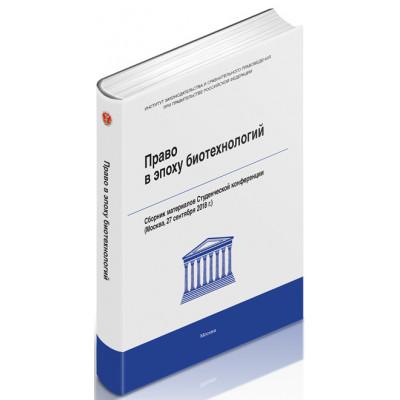Право в эпоху биотехнологий: сборник материалов конференции