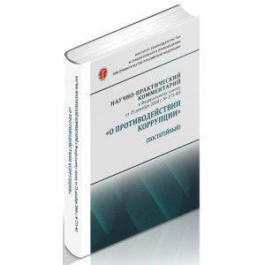Научно-практический комментарий к Федеральному закону от 25 декабря 2008 г. № 273-ФЗ «О противодействии коррупции» (постатейный)