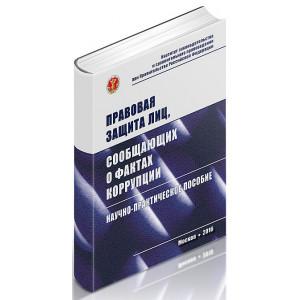 Правовая защита лиц, сообщающих о фактах коррупции: научно-практическое пособие