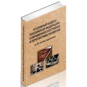 Уголовный кодекс Российской Федерации: современное состояние и перспективы развития (к 20-летию принятия): сборник статей