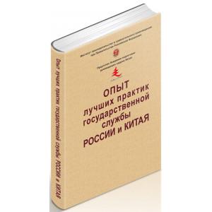 Опыт лучших практик государственной службы России и Китая