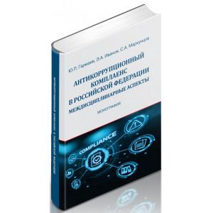 Антикоррупционный комплаенс в Российской Федерации: междисциплинарные аспекты