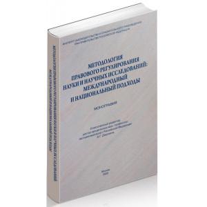Методология правового регулирования науки и научных исследований: международный и национальный подходы