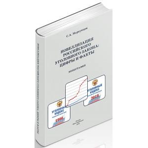 Новеллизация российского уголовного закона: цифры и факты