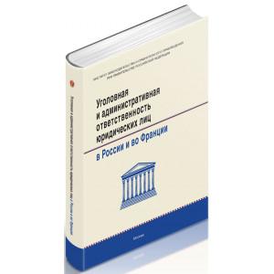 Уголовная и административная ответственность юридическихи лиц в России и во Франции