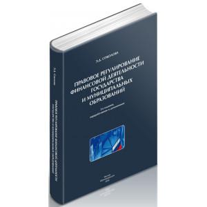 Правовое регулирование финансовой деятельности государства и муниципальных образований