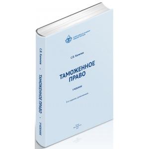 Таможенное право: учебник.  8-е издание, дополненное