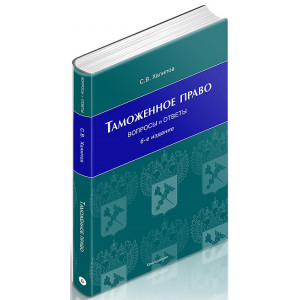 Таможенное право: вопросы и ответы. 6-е издание,  переработанное и дополненное