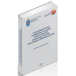 Уголовное право и информатизация преступности: проблемы теории, практики и преподавания: сборник научных статей