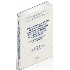 Социальная адаптация (ресоциализация) лиц, освобождаемых  и освобожденных из исправительных учреждений